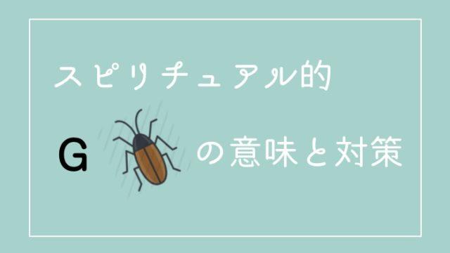 スピリチュアルゴキブリ