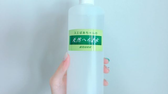 スエばあちゃんのヘチマ水