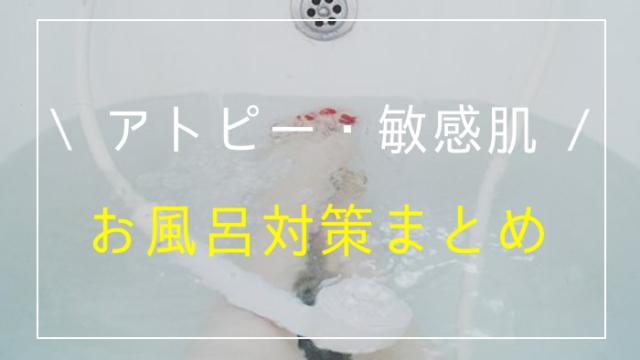 アトピー敏感肌お風呂対策まとめ